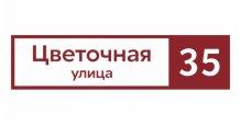 Продажа металлических заборов и ограждений Grand Line в Дмитрове Адресные таблички